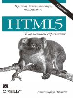 HTML5 - Карманный справочник. 5- издание.