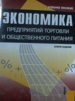 Экономика предприятий торговли и общественного питания: учебное пособие