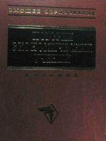 История экономических учений: (современный этап): Учебник