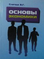 Основы экономики: учебник - 2-е издание