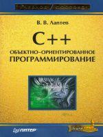 C++. Объектно-ориентированное программирование.