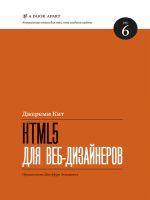 HTML5 для веб-дизайнеров. Книга -6