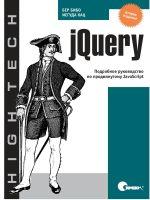 jQuery in Action / jQuery. Подробное руководство по продвинутому JavaScript, 2-е издание
