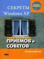 Секреты Windows ХР. 500 лучших приемов и советов