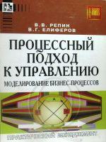 Процессный подход к управлению. Моделирование бизнес процессов. 7-е издание.