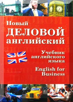 Новый деловой английский. New English for Business