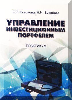 Управление инвестиционным портфелем: практикум