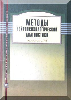 Методы нейропсихологической диагностики. Хрестоматия