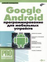 Google Android. Программирование для мобильных устройств.