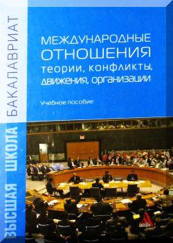 Международные отношения: теории, конфликты, движения, организации