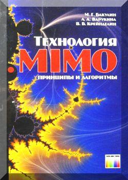 Технология MIMO: принципы и алгоритмы