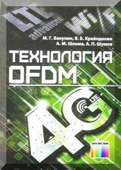 Технология OFDM. Учебное пособие для вузов