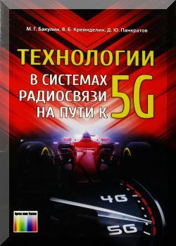 Технологии в системах радиосвязи на пути к 5G.
