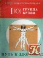 1(O) Группа крови. Путь к здоровью