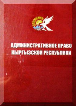 Административное право КР. 2-е изд.