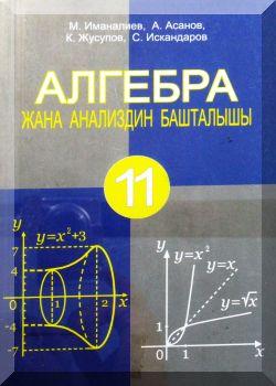 Алгебра жана анализдин башталышы 11- класс