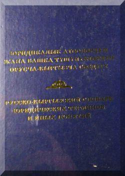 Русско-кыргызский словарь юридических терминов и иных понятий