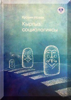 Кыргыз социологиясы
