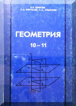 Геометрия: Орто мектептин 10-11 класс