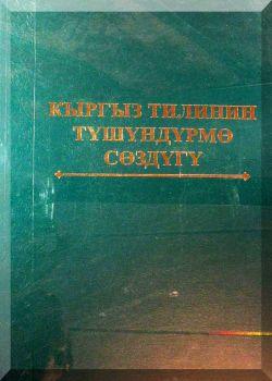 Кыргыз Тилинин Тушундурмэ Создугу