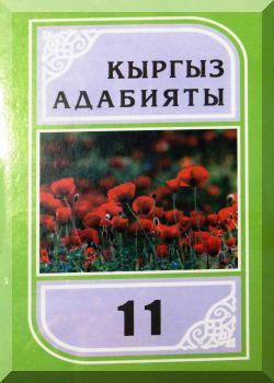 Кыргыз адабияты: Орто мектептин 11-кл.
