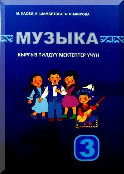 Музыка 3 класс