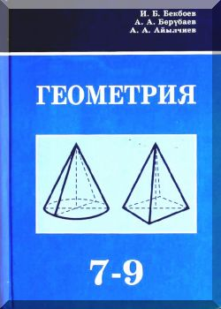 Геометрия. 7-9 класс. КТ
