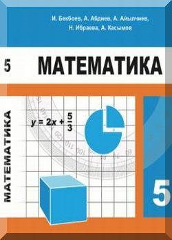 Математика. 5 класс. КТ