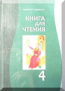 Книга для чтения. Учебник для 4 класс
