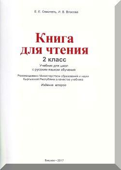 Книга для чтения. 2 класс