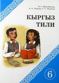 Кыргыз тили 6 класс