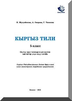 Кыргыз тили 5 класс