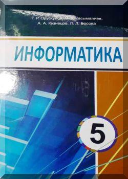 Информатика: 5 класс. КТ
