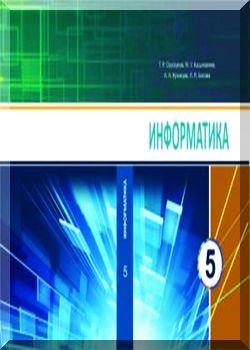 Информатика. 5 класс