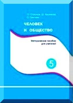 Человек и общество. 5 класс. Методическое пособие