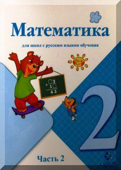 Математика 2 класс. Часть 2