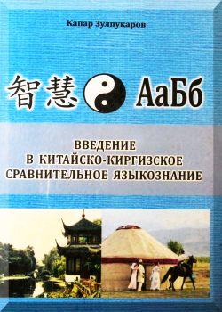 Введение в китайско-киргизское сравнительное языкознание