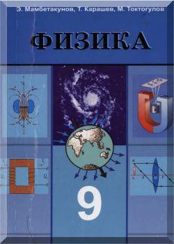 Физика. 9 класс. КТ