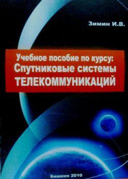 Спутниковые системы телекоммуникаций