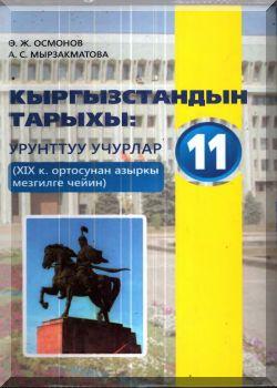 Кыргызстандын тарыхы. 11 класс. КТ