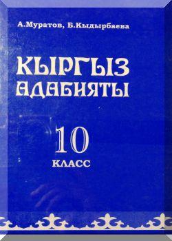Кыргыз адабияты: 10-кл.