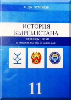 История Кыргызстана: основные вехи (с середины XIX века до на¬ших дней)