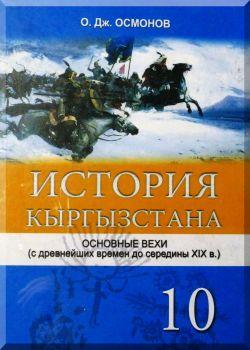 История Кыргызстана. Основные вехи (с древнейших времен до середины XIX века). 10 класс