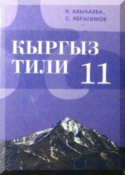 Кыргыз тили. 11 класс. КТ