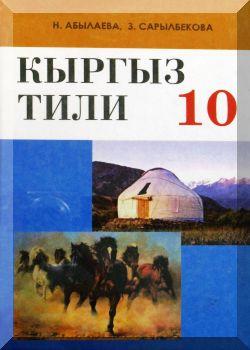 Кыргыз тили: Окутуу орус тилинде жургузулген мектепт. 10-кл.
