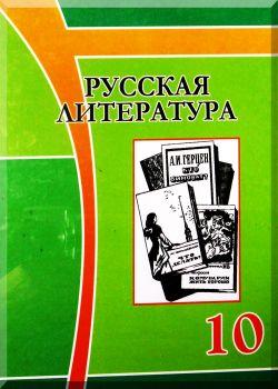 Русская литература (2-я половина XIX века). 10 класс