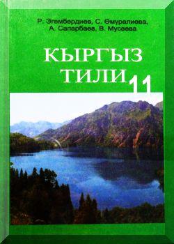 Кыргыз тили: 11-класс