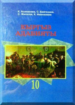 Кыргыз адабияты: Орто мектептердин 10-класс