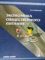 Экономика общественного питания: Учеб. пособие Экономика общественного питания: Учеб. пособие