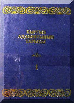 Кыргыз адабиятынын тарыхы: Фольклористика.